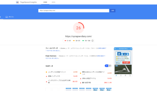 PageSpeed Insightsでめっちゃ遅かったので改善を試みる