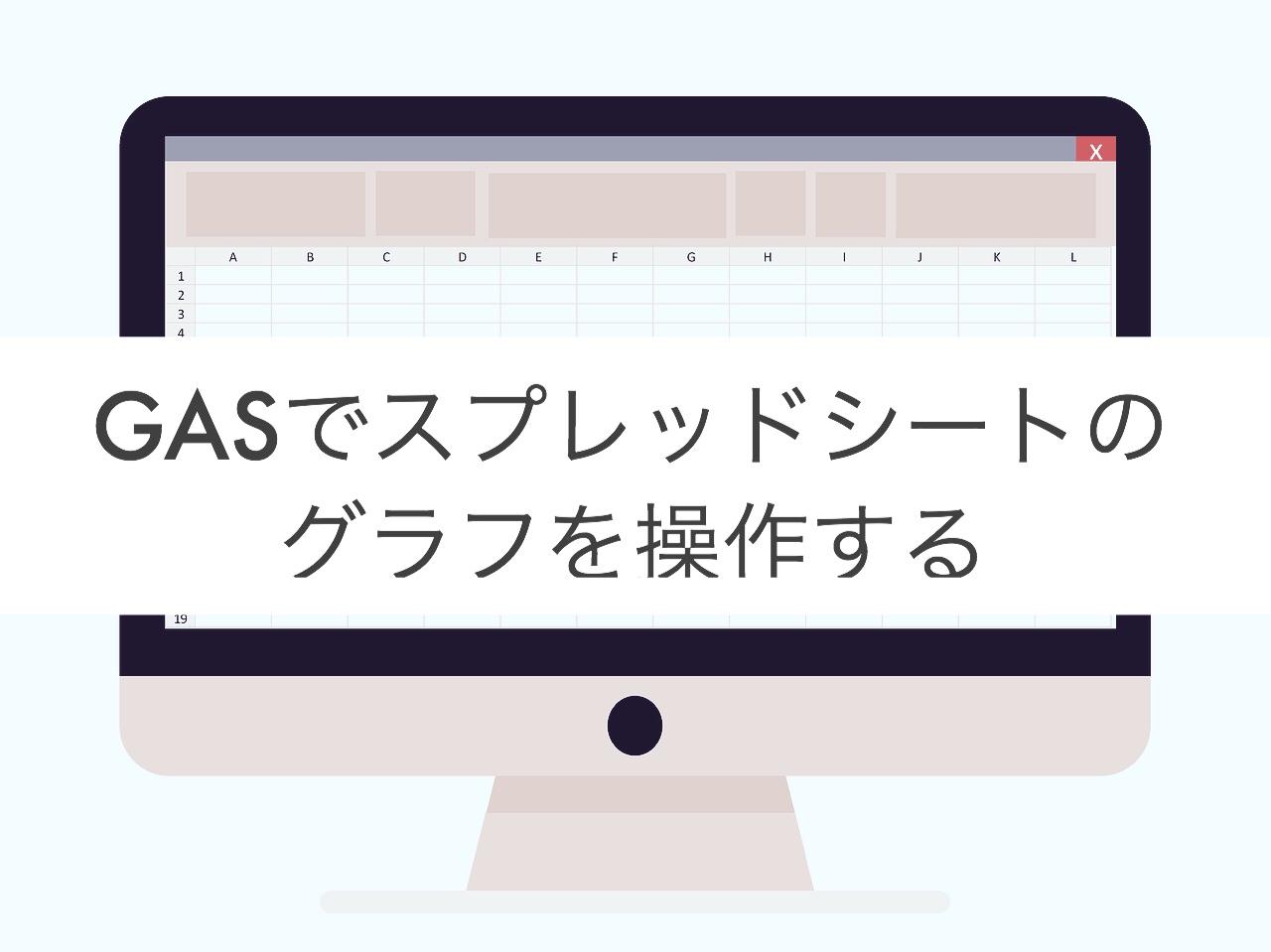 Google Apps Scriptでグラフを操作する