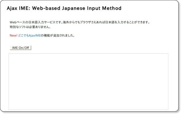 海外で日本語を入力するツール