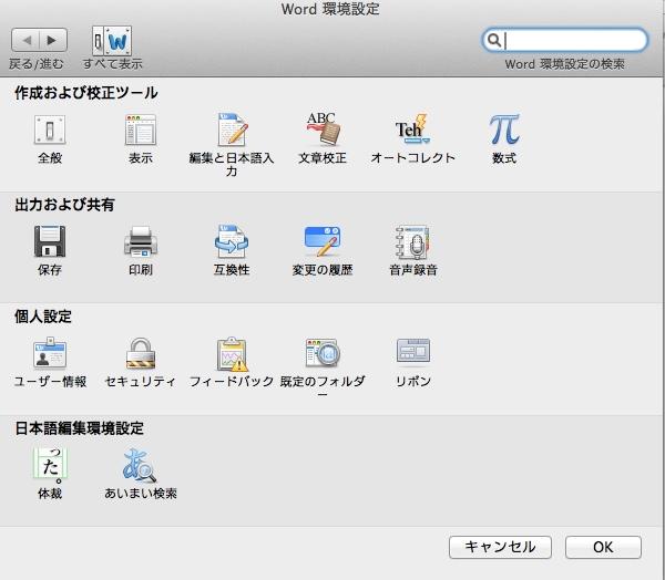 Office for MacでWordのセクションを削除する