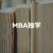 MBA・経営学を独学で学ぶためのおすすめ本