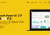 MSの無料データ分析ツール「Power BI」でGoogleアナリティクスを分析する