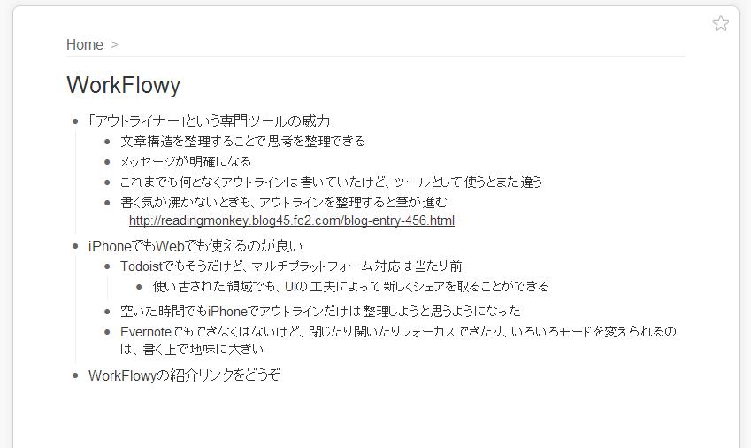 快適に文章を書くためにアウトライナー「WorkFlowy」を使う